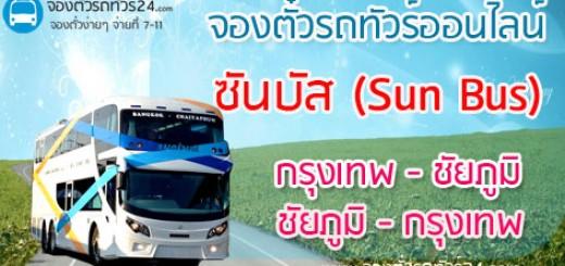 จองตั๋วรถทัวร์ซันบัส กรุงเทพ-ชัยภูมิ