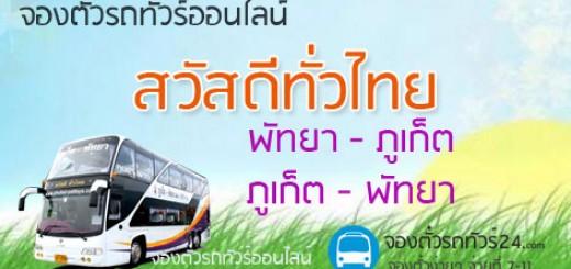 สวัสดีทั่วไทย-รถทัวร์-ภูเก็ต-พัทยา