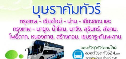 จองตั๋วรถทัวร์-บุษราคัมทัวร์-Budsarakam-Tour