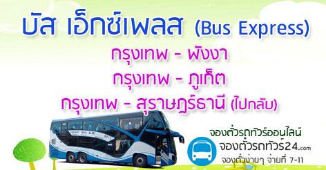 จองตั๋วรถทัวร์-บัสเอ็กซ์เพลส-bus-express