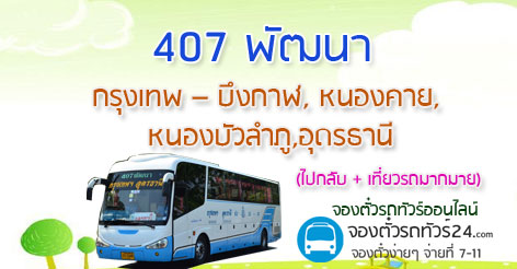 จองตั๋วรถทัวร์ 407พัฒนา