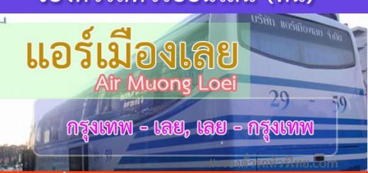 จองตั๋วรถทัวร์แอร์เมืองเลย-Air-Muong-Loei-เส้นทางกรุงเทพ-เลย