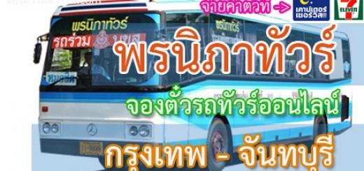พรนิภาทัวร์-จองตั๋วรถทัวร์-กรุงเทพ---จันทบุรี