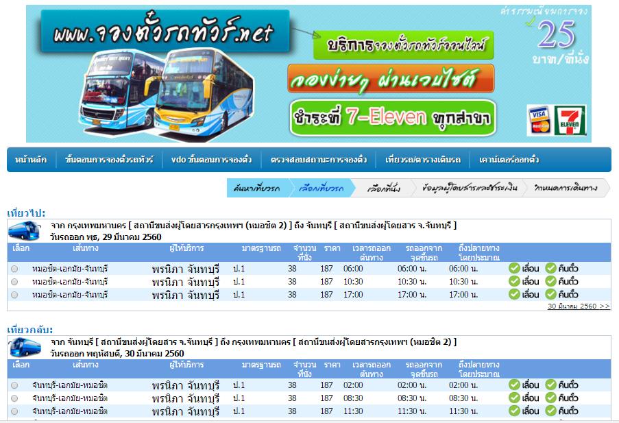 พรนิภา จันทบุรี เปิดจองตั๋วรถทัวร์ กรุงเทพ - จันทบุรี